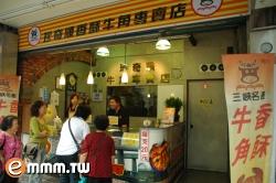 三峽名產牛角專賣店/劉安倫攝